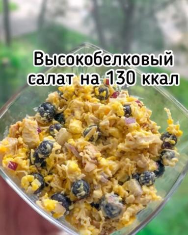 ВЫСОКОБЕЛКОВЫЙ салат
