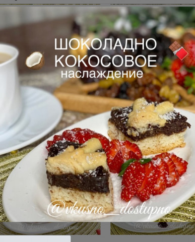 Шоколадно-кокосовое наслаждение
