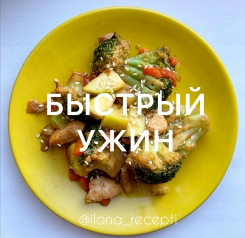 Быстрый ужин