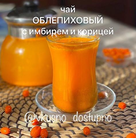 Чай облепиховый с имбирем и корицей