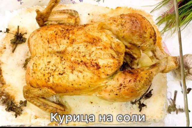 курица на соли!
