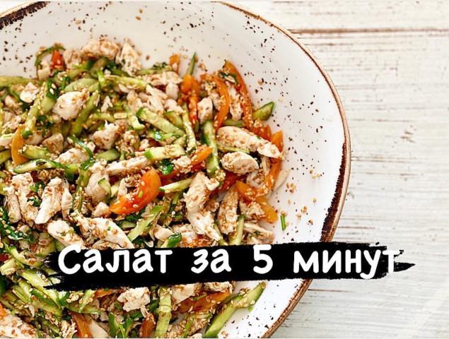 Восточный салат за 5минут