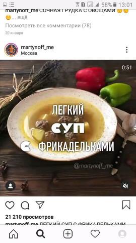 ЛЕГКИЙ СУП С ФРИКАДЕЛЬКАМИ 😋😋😋