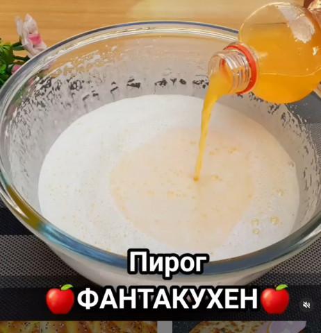Пирог Фантакухен