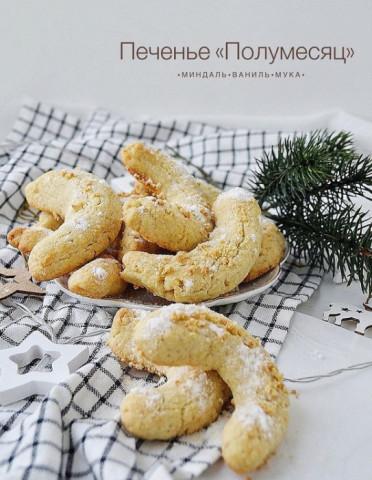 ~ Печенье «Полумесяц» ~
