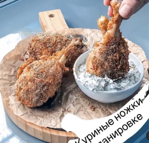 Куриные ножки в панировке