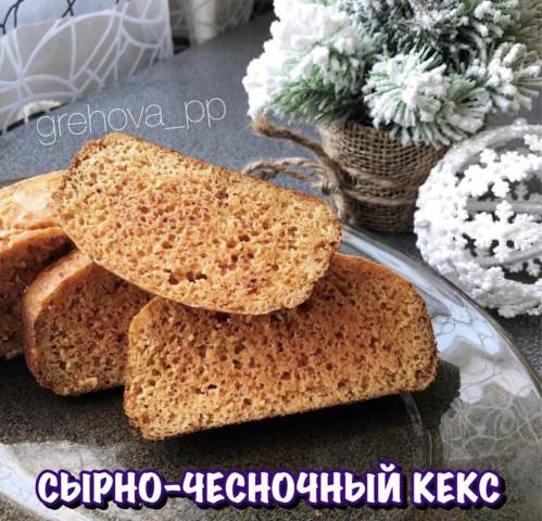 Сырно-чесночный кекс