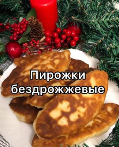 Бездрожжевые пирожки