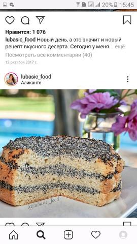 Торт маковый