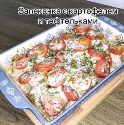 🤎Запеканка с картофелем и тефтельками🤎