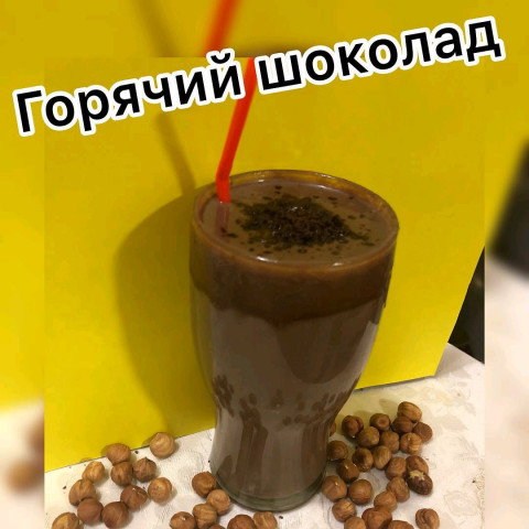 ⠀Горячий шоколад