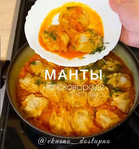 Манты на сковороде