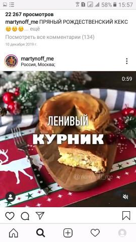 ЛЕНИВЫЙ КУРНИК