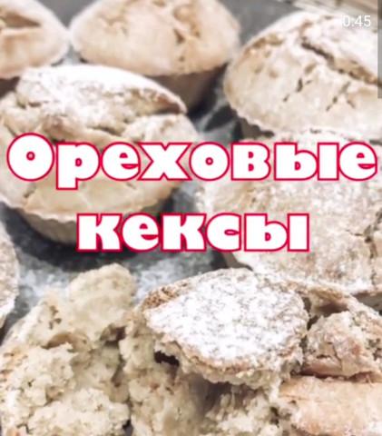 Ореховые кексики🌰🥜