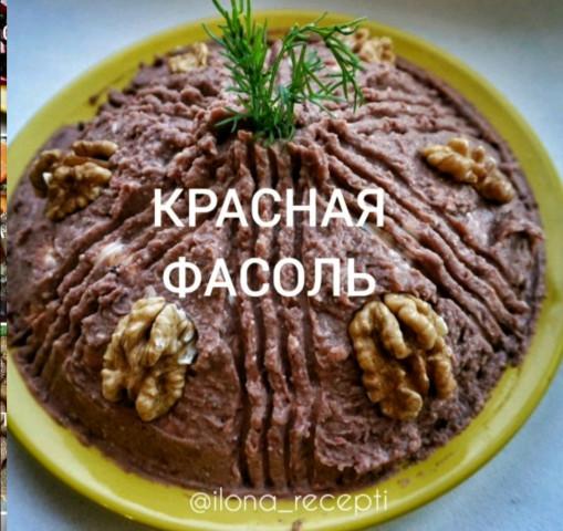Закуска из красной фасоли