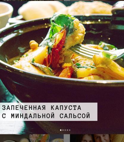 Запечённая белокочанная капуста с миндальной сальсой