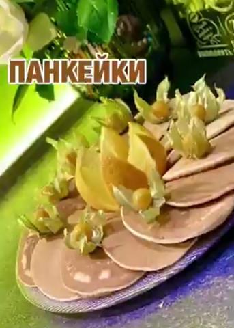 ПАНКЕЙКИ