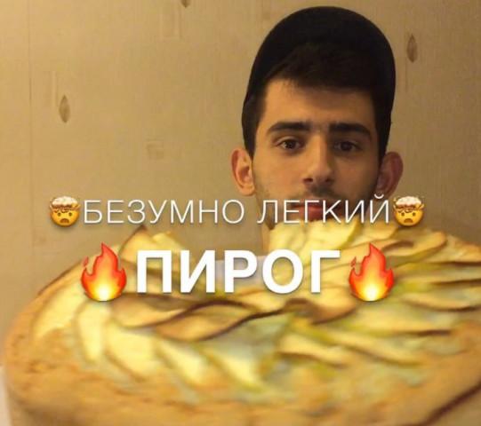 Безумно легкий пирог