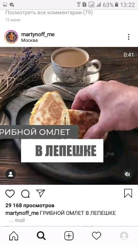 ГРИБНОЙ ОМЛЕТ В ЛЕПЕШКЕ