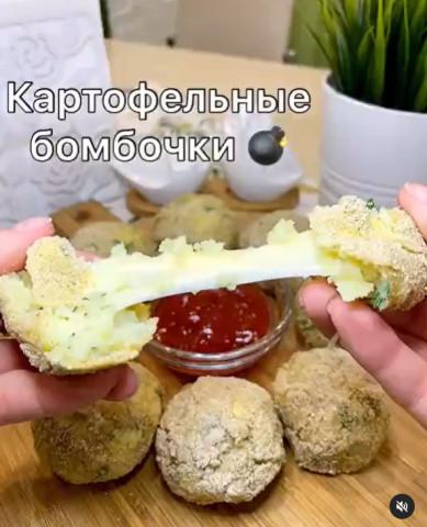 Картофельные бомбочки 💣