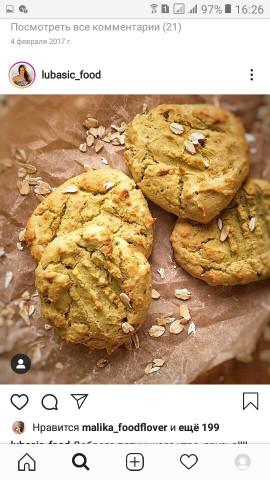 Мятное печенье из авокадо