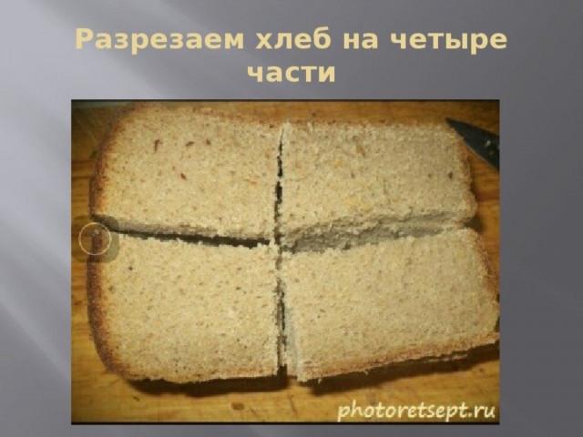 Хлеб в яйце