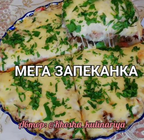 МЕГА ЗАПЕКАНКА