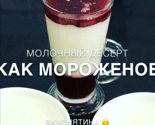 """Молочный десерт """"Как мороженое"""""""
