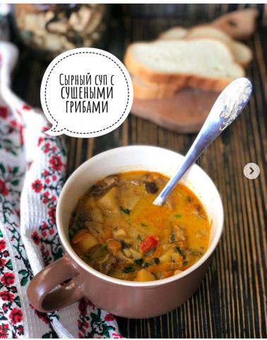 Сырный суп с сушёными грибами🍄🧀