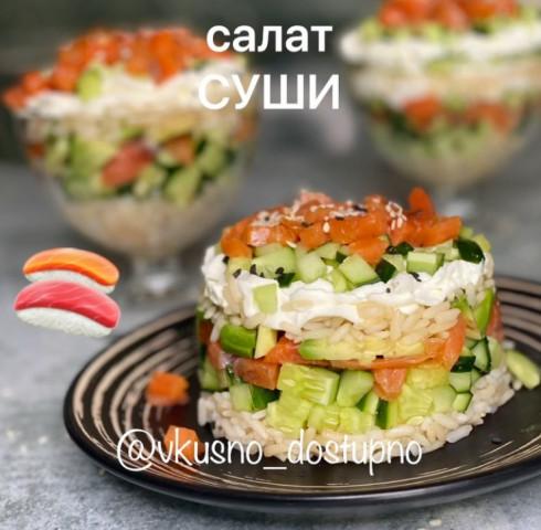 Cуши салат