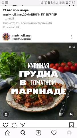 КУРИНАЯ ГРУДКА В ТОМАТНОМ МАРИНАДЕ