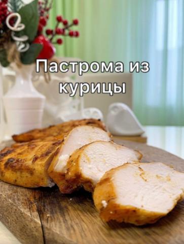 Пастрома из курицы 👌🏻