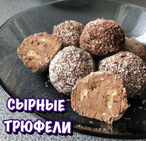 Шоколадно-сырные трюфели