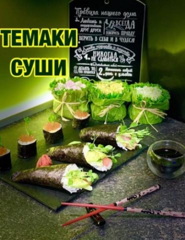 ТЕМАКИ суши или ХЕНД ролл