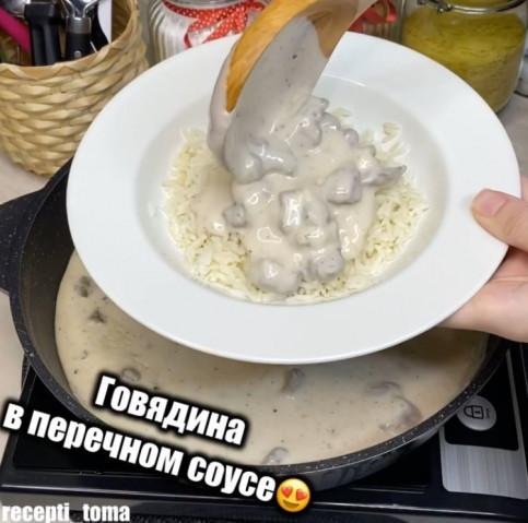 Говядина в перечном соусе