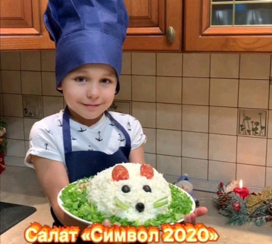 "Салат   ""Символ 2020"""