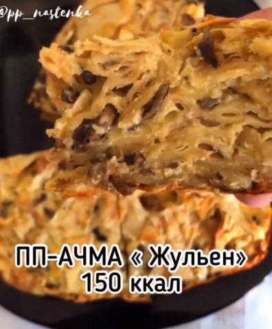 ПП АЧМА «ЖУЛЬЕН»