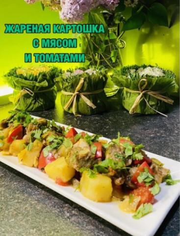 Жареная картошка с мясом и томатами