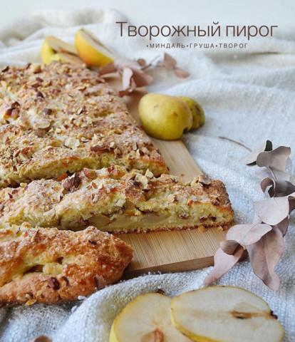 Творожный пирог с грушей и миндалём