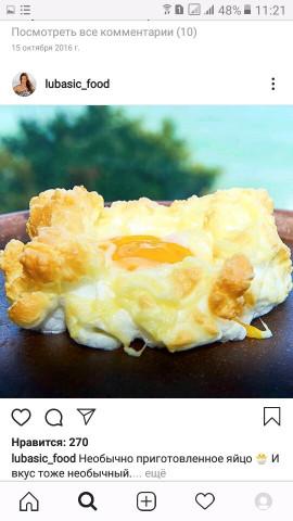 Необычное яйцо