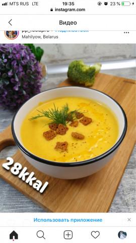 Сырно-овощной крем-суп