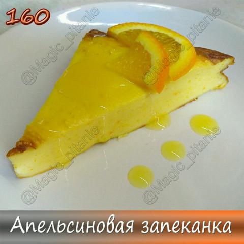 Апельсиновая запеканка