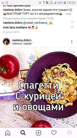 Спагетти с курицей и овощами в соевом соусе🍝