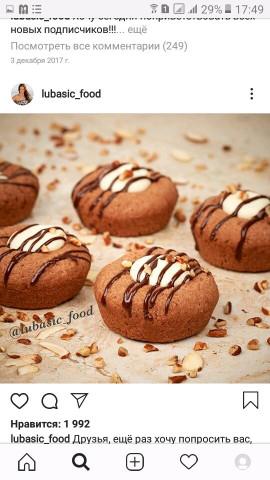 Шоколадное печенье со сливочной глазурью