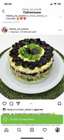 Салат с рисом и черносливом 😍