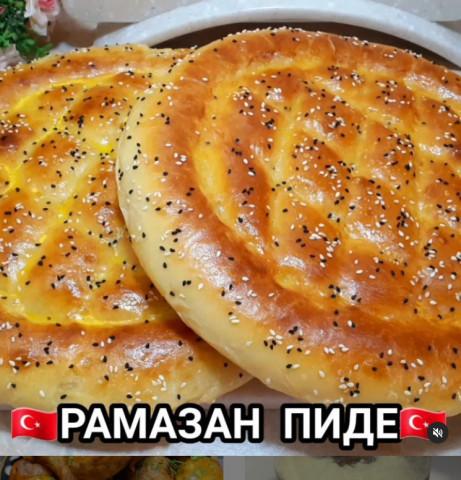 РАМАЗАН ПИДЕ