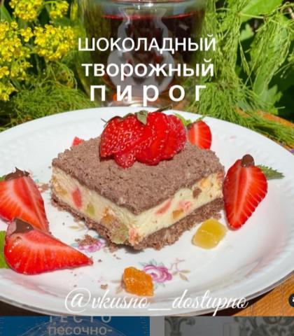 Шоколадный творожный пирог