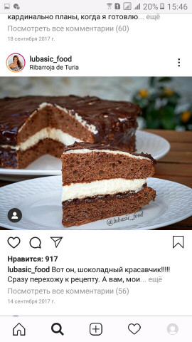 Шоколадный красавчик