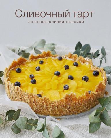Cливочный тарт с персиками