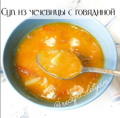 Суп из красной чечевицы с говядиной
